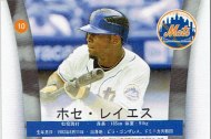 Mets baseball cards from Japan
